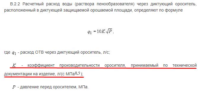 Коэффициент производительности оросителя по СП 5.13130.2009