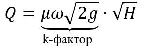 k-фактор оросителя в формуле Торричелли