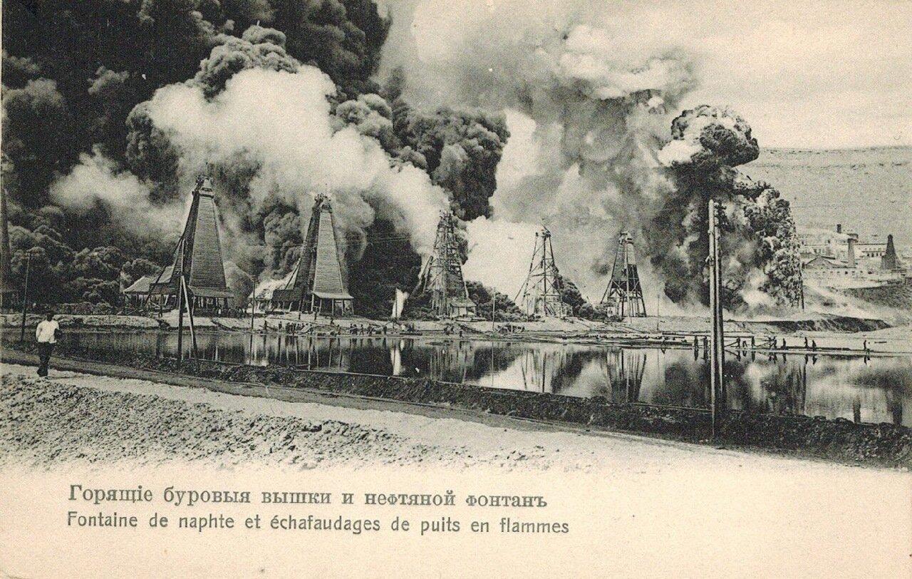 Фото пожара на бакинских нефтепромыслах в 1901 году