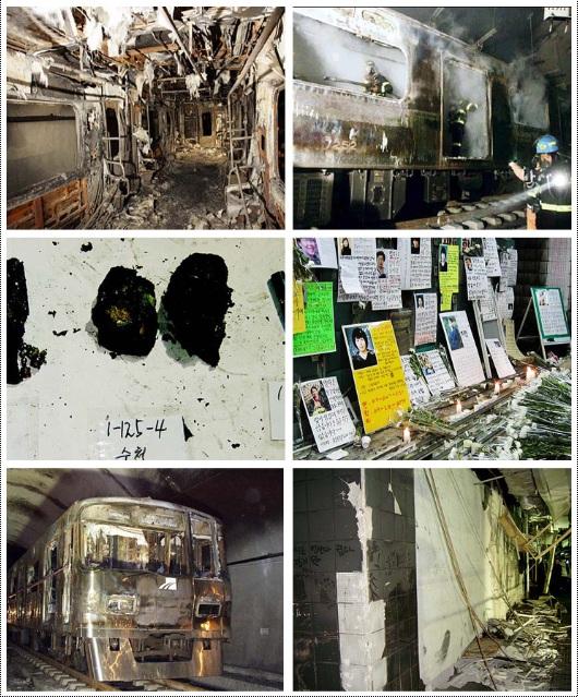 Пожар в метро Тэгу (2003 г.)