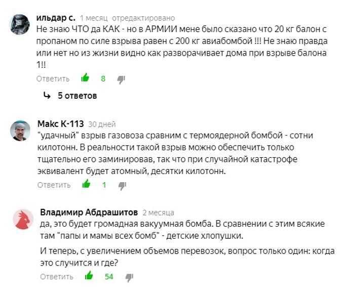 Комментарии из Яндекс.Дзен