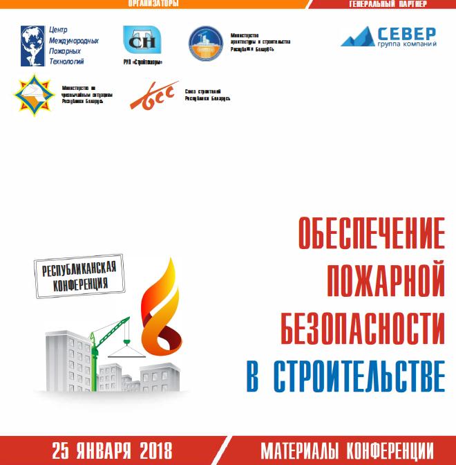 """Конференция """"Обеспечение пожарной безопасности в строительстве"""""""
