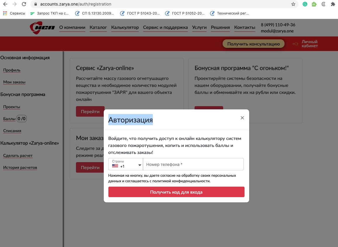 Онлайн расчеты, регистрация