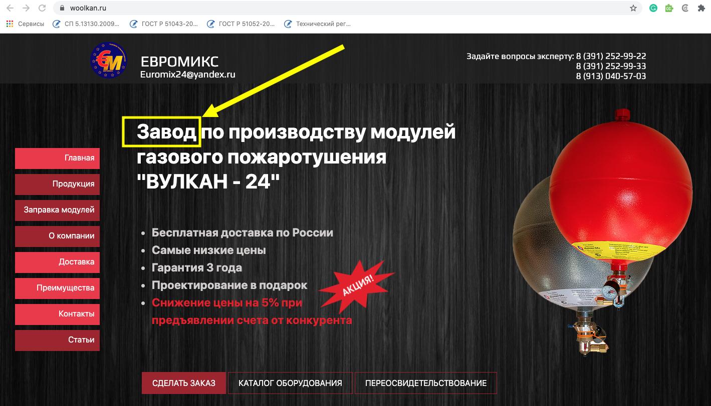 """Скриншот сайта ООО """"Торговый дом""""Евромикс"""""""